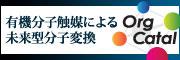 link_OrgCatal_banner_1